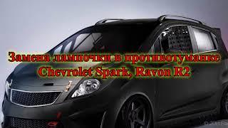 Замена лампочки в противотуманке Chevrolet Spark, Ravon R2