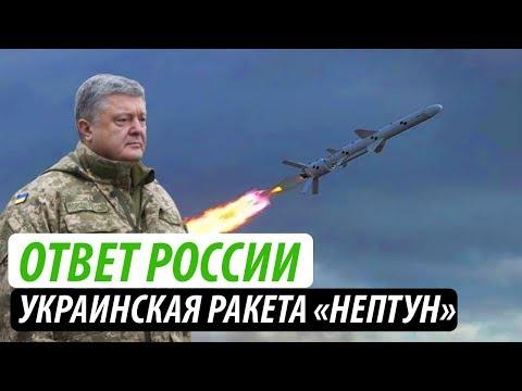 Почему России стоит бояться украинской ракеты «Нептун» - Смотреть видео онлайн