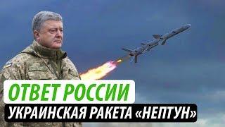 Почему России стоит бояться украинской ракеты «Нептун»