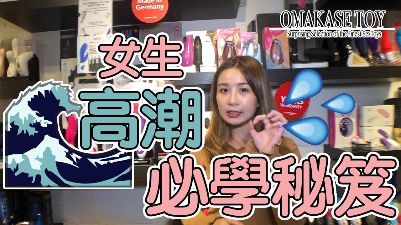 【18+ 女士自慰必學秘笈】如何令女生高潮 - YouTube