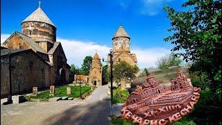 Կեչառիսի վանական համալիր /Монастырский комплекс Кечарис / Monastery complex Kecharis