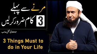 Marne Se Pehle 3 Kam Zaror Kr Lein - Maulana Tariq Jameel Very Important Bayan 5 February 2019