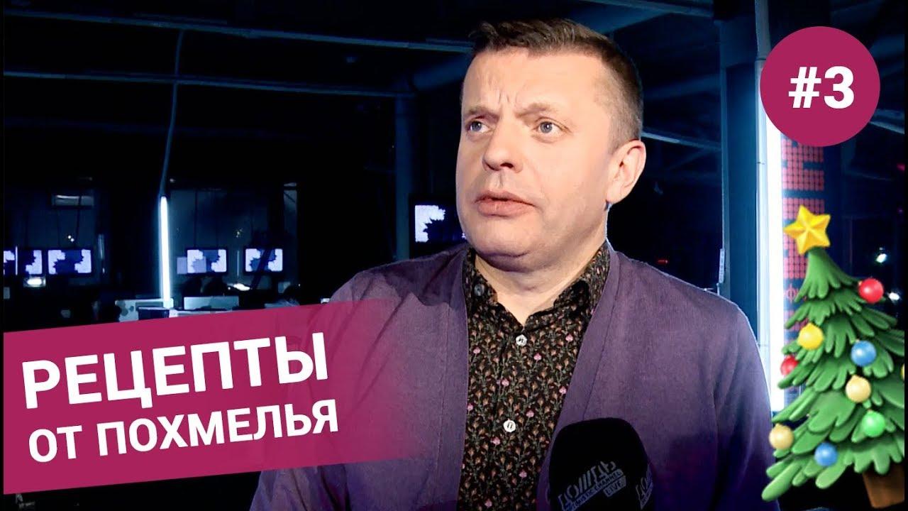 Рецепт от похмелья Леонида Парфенова