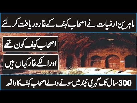 Geologist Discovered The Cave Of The Seven Sleepers In Urdu Hindi