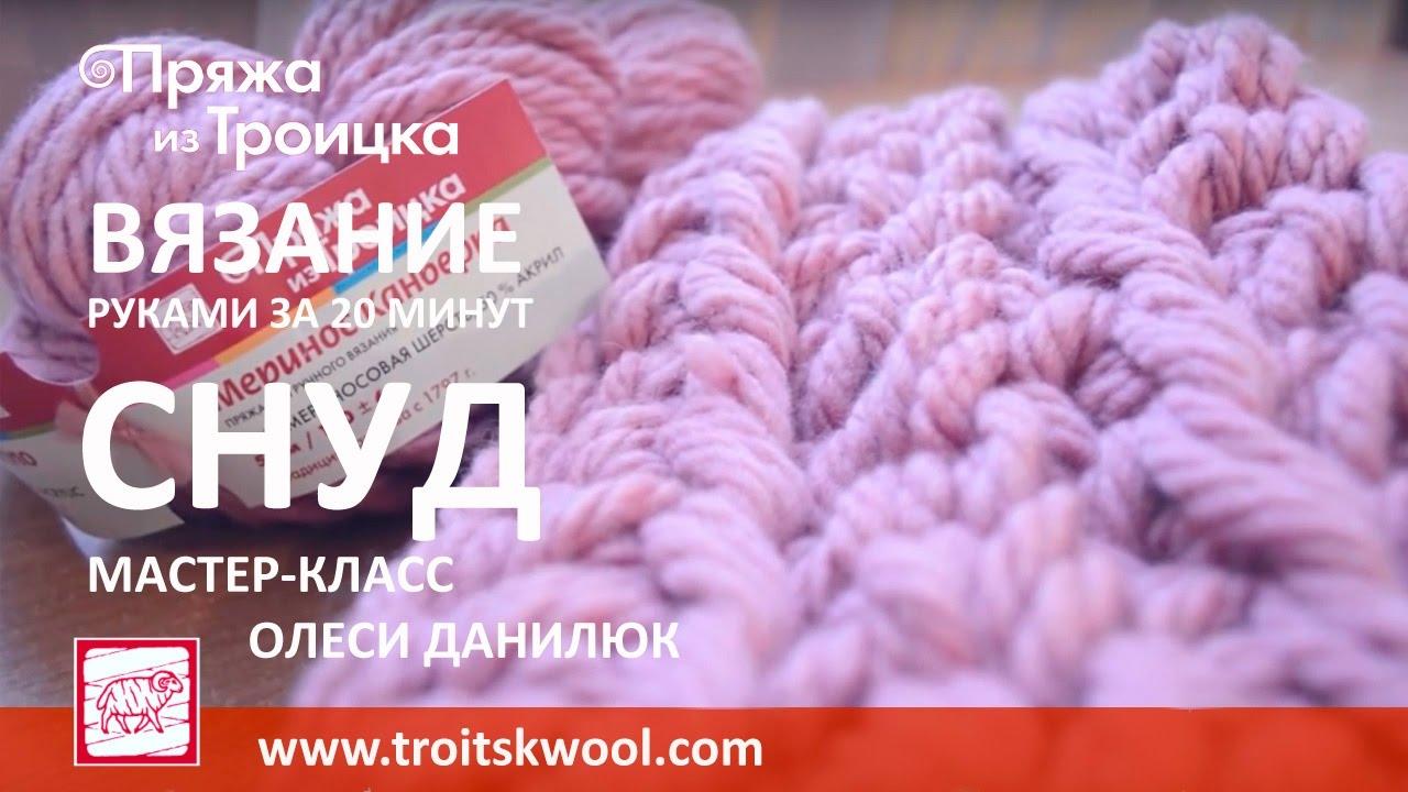 вязание руками готовый снуд за 20 минут из пряжи меринос канберра