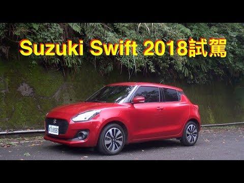 Suzuki Swift 2018試駕