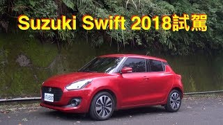 Suzuki Swift 2018試駕