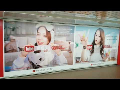 Youtube advertising tokyo metro