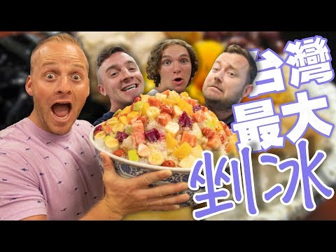 We at the worlds BIGGEST bowl of shaved ice! // CRAZY Taiwan Shaved Ice Challenge! (ft. Allan)