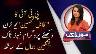 News Talk with Yashfeen Jamal | Full Program | 13 December  2018 | Neo News