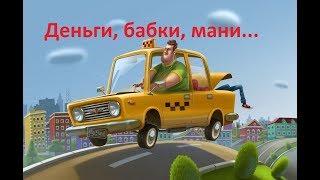 Беседа двух таксистов из #Яндекс #Гет такси Нижнего Новгорода.