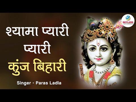 Shyama Pyari Pyari Kunj Bihari  {Top Shyam Bhajan} By Paras Ladla
