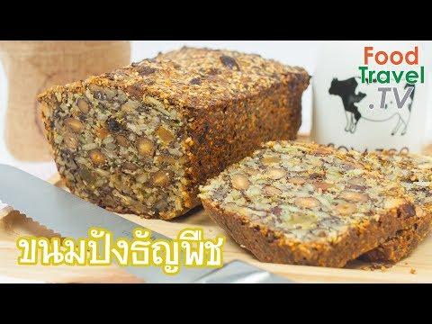ขนมปังธัญพืชไร้แป้ง Stone Age Bread | FoodTravel ทำขนมปัง - วันที่ 14 Jul 2018