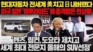 현대자동차 전세계 미치고 일내버렸다 미국 일본 텔루라이드에 충격받은 현상황 벤츠 링컨 도요타 제치고 세계 최대 전문지 올해의 SUV선정 I Telluride [ENG SUB]