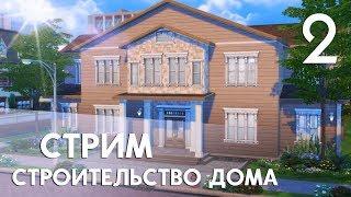 The Sims 4 Строительство семейного дома 2