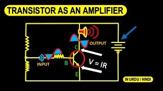 transistor as an amplifier in urdu animated