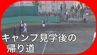 練習試合を見た帰り道。 本当はもう少し見たかったのだが、妻が飽きていたので帰りました。 【読売巨人軍公式サイト】http://www.giants.jp/top.html...