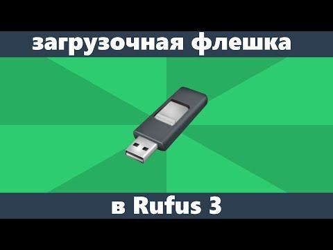 Как записать образ с помощью rufus