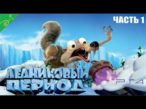 Мультфильм парк ледниковый период