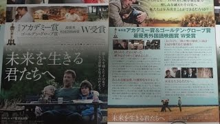 未来を生きる君たちへ (2011) 映画チラシ 毎日大量動画アップ中 thumbnail