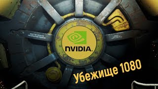 Скачать Fallout 4 Убежище 1080 Fallout Mod