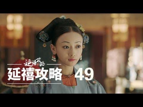 延禧攻略 49   Story Of Yanxi Palace 49(秦岚、聂远、佘诗曼、吴谨言等主演)