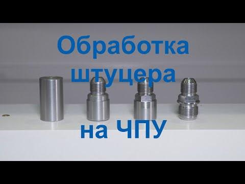 Токарная обработка штуцера для гидравлики на чпу станке ТС16К20Ф3