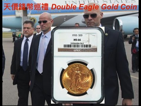 天價錢幣巡禮 Double Eagle Gold Coin
