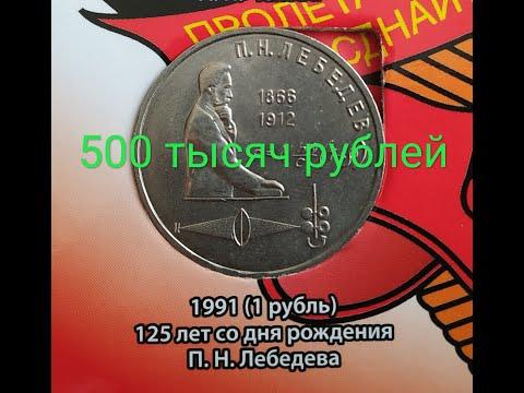 1 рубль 1991 года! П Н Лебедев! ЦЕНА 500 ТЫСЯЧ РУБЛЕЙ! Юбилейная монета СССР!