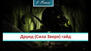 World of Warcraft легион - Друид (Сила Зверя) гайд