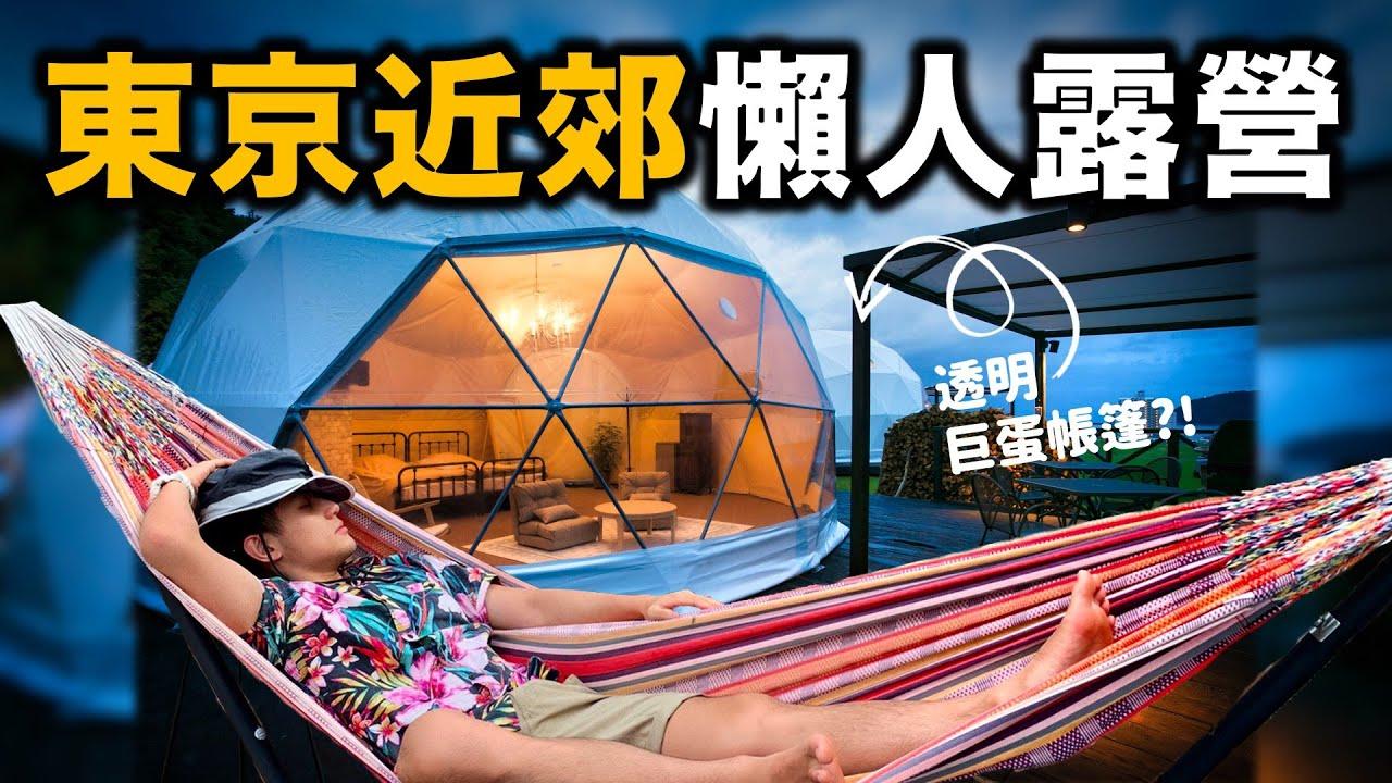 東京近郊の一泊二食豪(懶)華(人)露營|靜岡伊豆 UFUFU VILLAGE