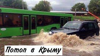 Потоп в Крыму.  Ливень добрался и до Крыма.