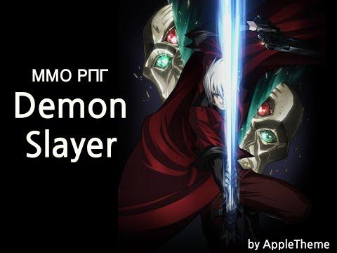 Demon Slayer - Online MMO RPG на IPhone и IPad