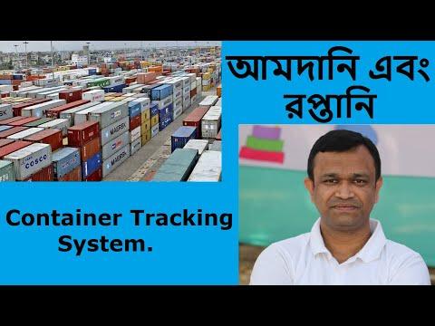 আমদানি এবং রপ্তানি কনটেইনার ট্র্যাকিং সিস্টেম । Export And Import Container Tracking System.