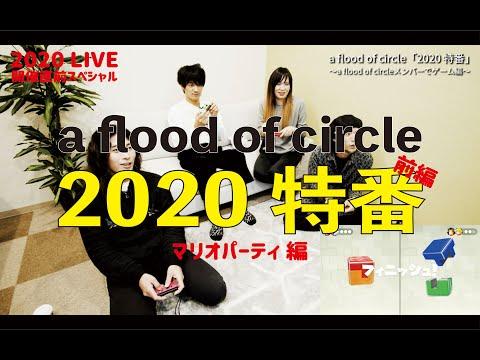 """【2020 LIVE 直前スペシャル】 """"2020 特番"""" a flood of circleメンバーでゲームをする<前編>"""