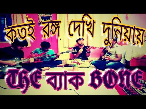 kotoi Rongo Dekhi Duniyay     কতই রঙ্গ দেখি দুনিয়ায়   THE ব্যাক  BONE   a tribute to Satyajit Ray