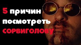 5 причин посмотреть Сорвиголова 3 сезон
