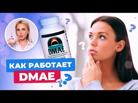 Что такое DMAE и как его принимать? Польза для кожи лица || Отзыв ТАТЬЯНЫ КУШНИРЕНКО