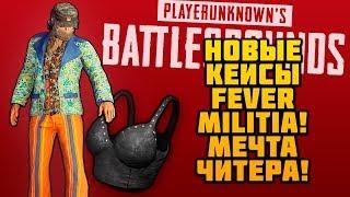 ЧИТЕРСКОЕ ОБНОВЛЕНИЕ! НОВЫЕ FEVER CASE И MILITIA CRATE В Battlegrounds