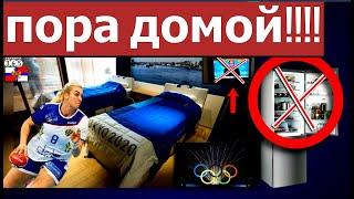 В Токио на Олимпиаде 2020 со сборной России произошел грандиозный скандал Спортсмены РФ едут домой