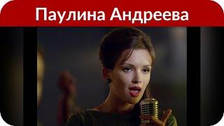 Паулина Андреева спровоцировала слухи о секретной свадьбе