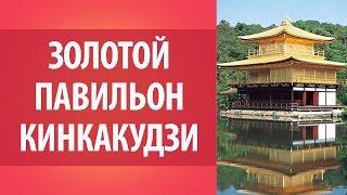 Золотой павильон Кинкакудзи. Достопримечательности Японии.(Клуб любителей японского языка http://nihon-go.ru/3course/ Получите бесплатный мини-курс по изучению катаканы - http://goo.gl..., 2016-03-18T02:36:33.000Z)