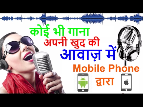 How to record Bollywood songs in your voice on android and iphone. [Star Hindi Tech]