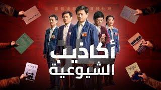 فيلم مسيحي | أكاذيب الشيوعية | برهان ملموس على اضطهاد الحزب الشيوعي الصيني للمسيحيين