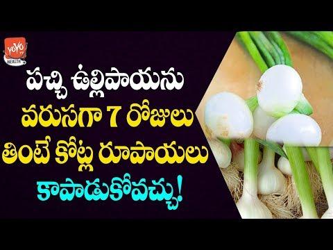 Benefits Of Eating Raw Onions EveryDay | #Onions | Telugu Health tips | YOYO TV Health