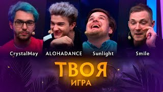 «Твоя Игра» с ALOHADANCE, Sunlight и Smile. Ведущий: CrystalMay @ By RuHub TI9 Qualifiers #3