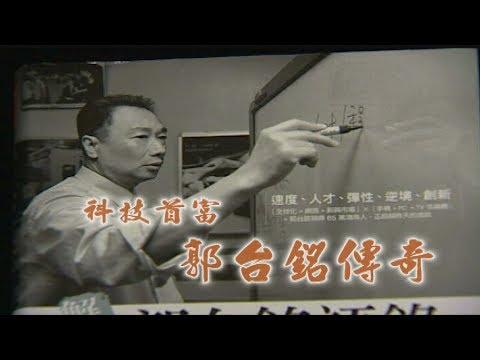 【台灣演義】台灣首富 郭台銘 2019.04.21 | Taiwan History