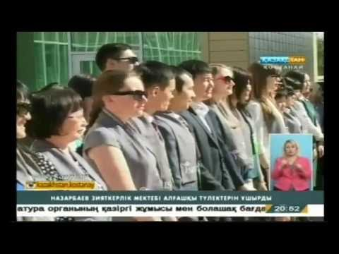 Казахстан Костанай 25 мамыр 2016 соы оырау