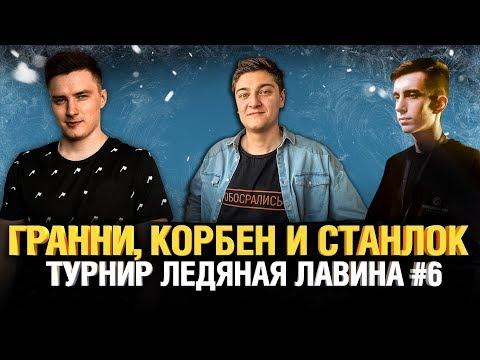 Гранни, Корбен и Станлок - команда смерти в турнире Ледяная Лавина #6