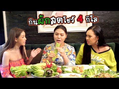 #asmrกินโชว์ #ผักสด4กิโล โชว์กินผักสดกิโล #กินมะระสด ขมมาก ต้องดู